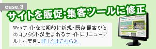 誠晃舎のお手伝い3 サイトを販促・集客ツールに