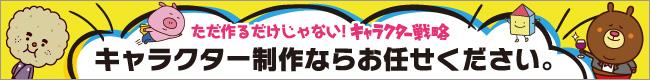 新潟発!キャラクター戦略