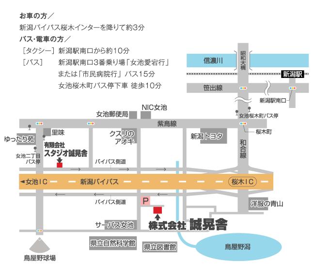 誠晃舎・スタジオ誠晃舎地図