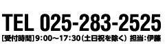 新潟のデザイン事務所 誠晃舎(せいこうしゃ)のお電話でのお問い合わせ先