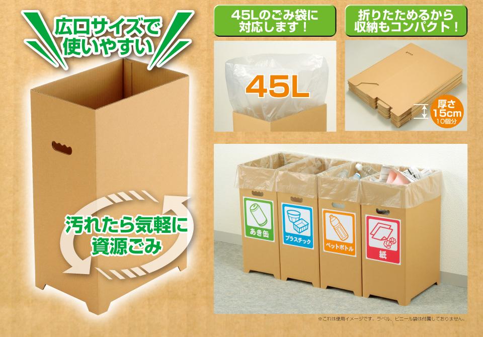 45Lゴミ袋対応。広口サイズで使いやすい