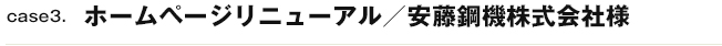 case2.  ホームページリニューアル/安藤鋼機様