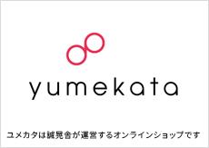 誠晃舎運営オンラインショッピングサイト ユメカタ