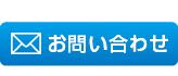 新潟のデザイン事務所 誠晃舎(せいこうしゃ)のお問い合わせフォームでのお問い合わせ先