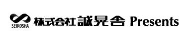 漫画を使った広告なら新潟のデザイン事務所 誠晃舎