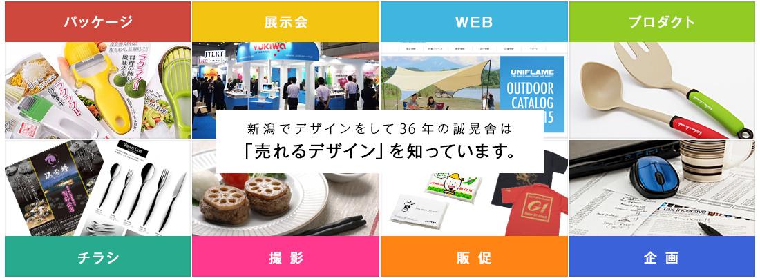 新潟のデザイン会社 誠晃舎ホームページ