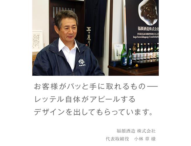 福顔酒造様