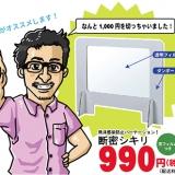 自社商材「断密シキリ」発売中!
