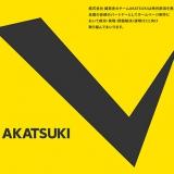 誠晃舎が誇るウェブ制作チーム「AKATSUKI」始動!
